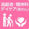 高齢者デイケア(茶のん)・精神科デイケア